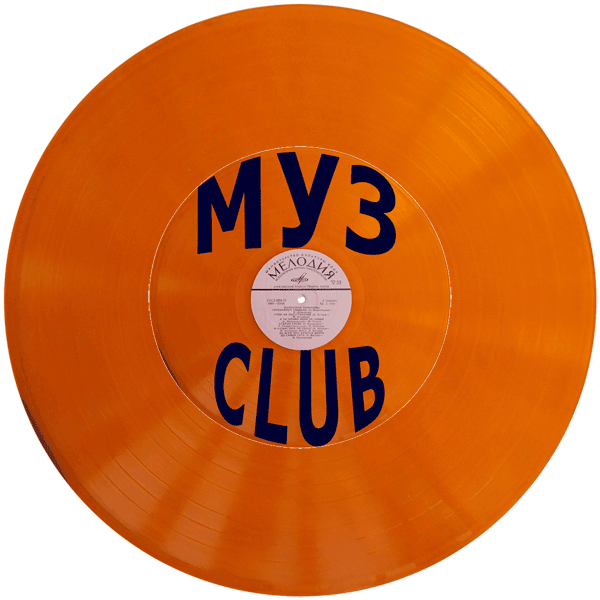 МузClub:Various Artists: В РИТМЕ ТАНЦА
